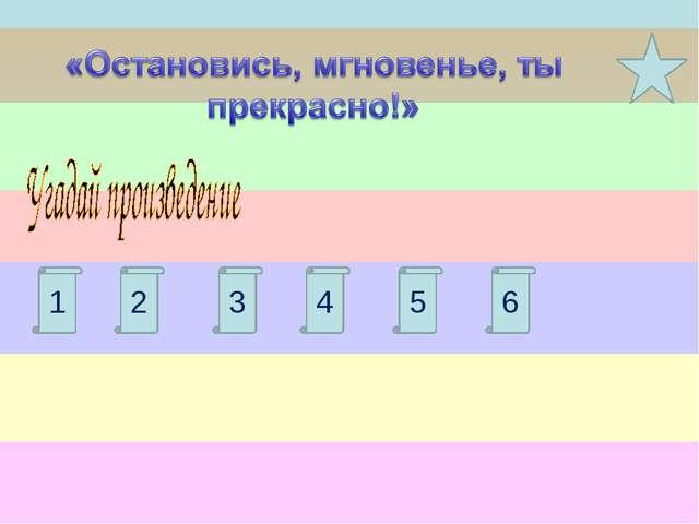 1 2 3 4 5 6