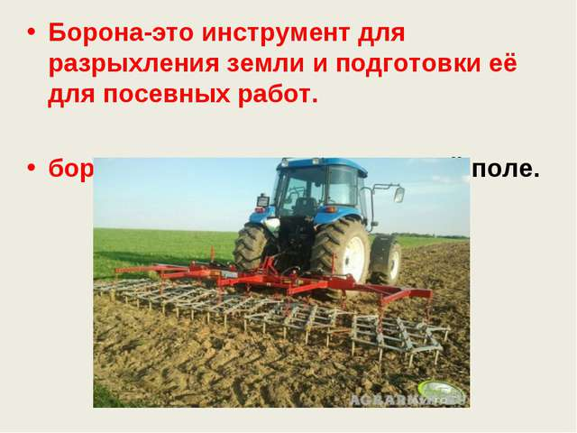 Борона-это инструмент для разрыхления земли и подготовки её для посевных рабо...