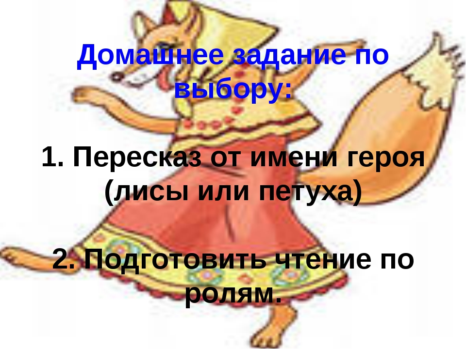 Домашнее задание по выбору: 1. Пересказ от имени героя (лисы или петуха) 2. П...
