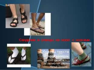 Сандалии и сланцы не носят с носками