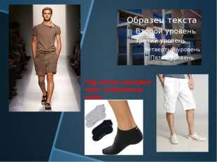 Под летние кроссовки носят укороченные носки