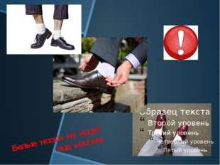 Белые носки не носят под костюм
