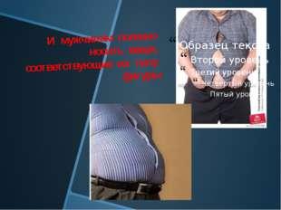 И мужчинам полезно носить вещи, соответствующие их типу фигуры