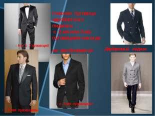 Нижняя пуговица однобортного пиджака с 2-мя или 3-мя пуговицами никогда не за