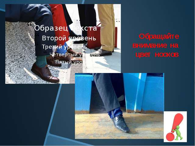 Обращайте внимание на цвет носков