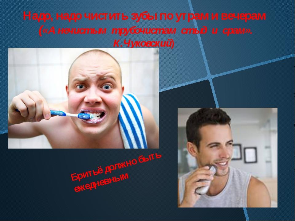 Надо, надо чистить зубы по утрам и вечерам («А нечистым трубочистам стыд и ср...
