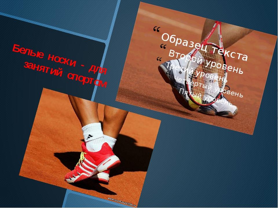 Белые носки - для занятий спортом