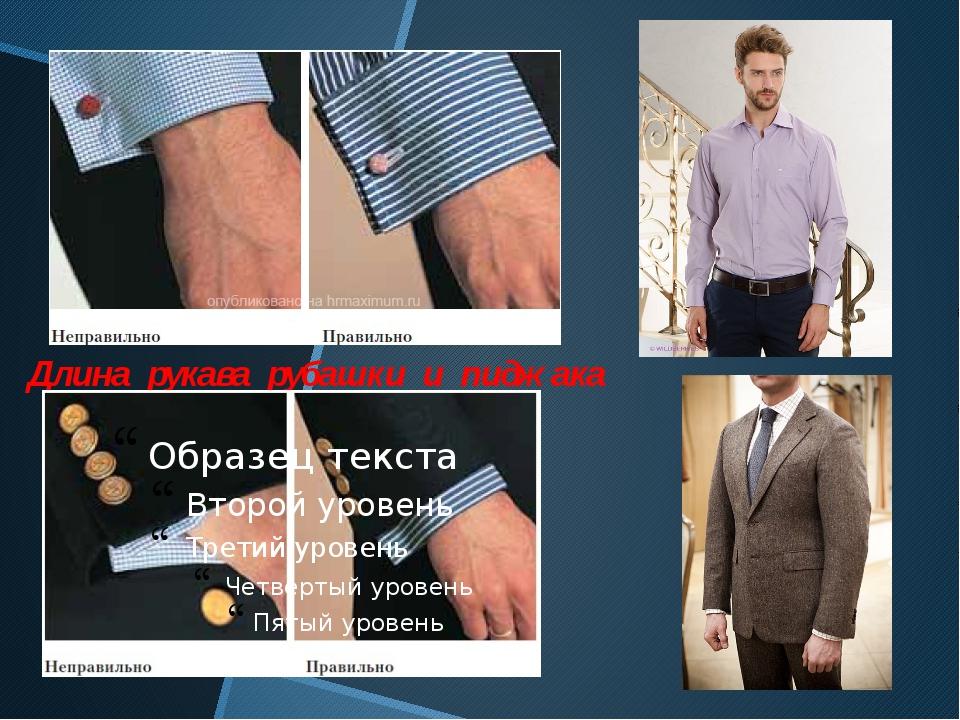 Длина рукава рубашки и пиджака