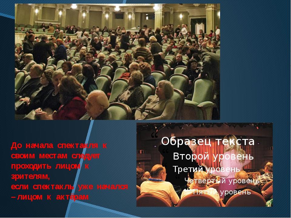 До начала спектакля к своим местам следует проходить лицом к зрителям, если с...