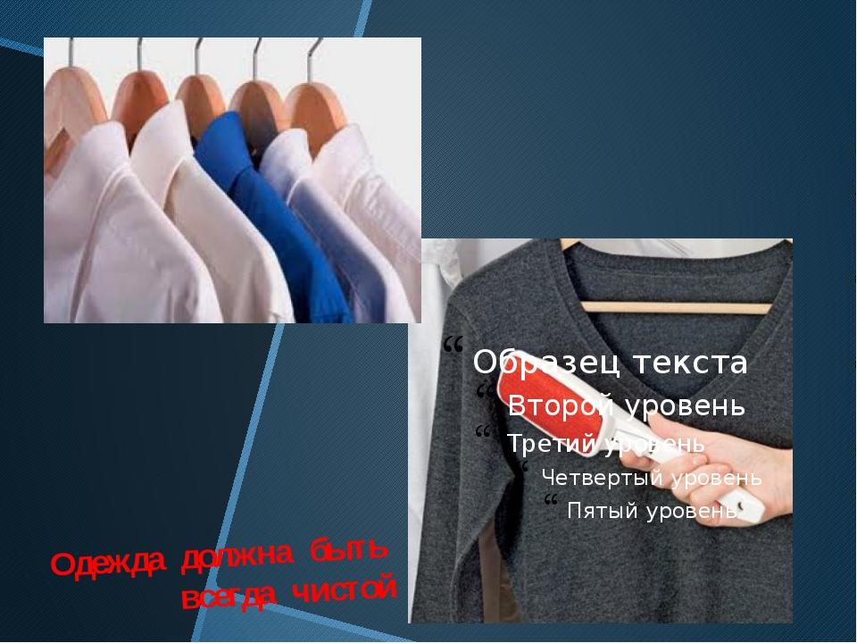 Одежда должна быть всегда чистой