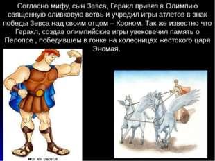 Согласно мифу, сын Зевса, Геракл привез в Олимпию священную оливковую ветвь и