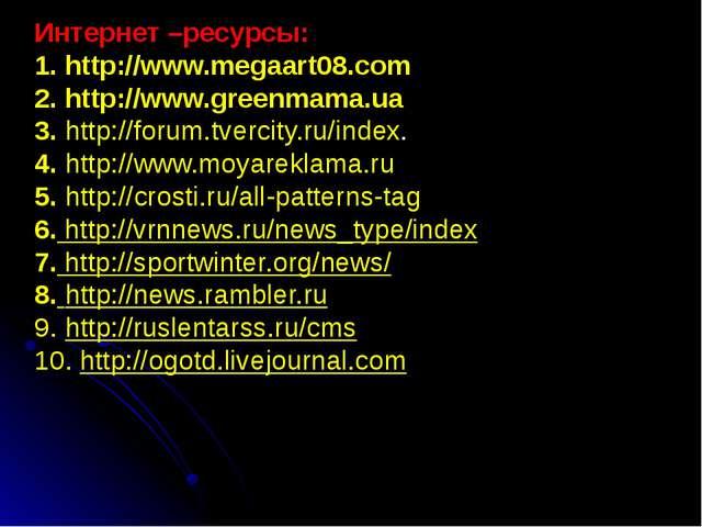 Интернет –ресурсы: 1. http://www.megaart08.com 2. http://www.greenmama.ua 3....