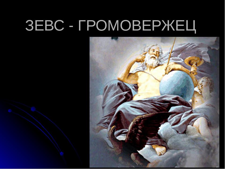 ЗЕВС - ГРОМОВЕРЖЕЦ
