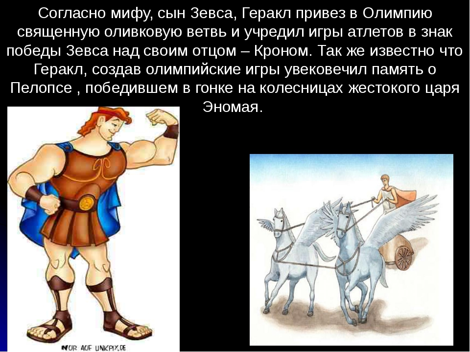 Согласно мифу, сын Зевса, Геракл привез в Олимпию священную оливковую ветвь и...