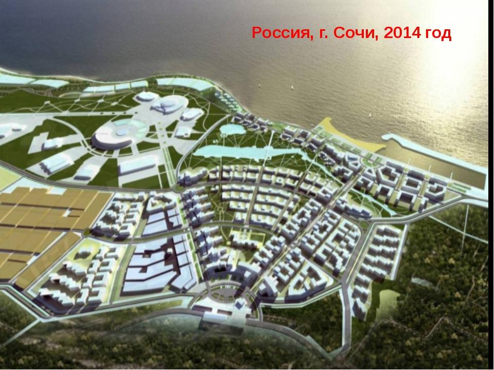 Россия, г. Сочи, 2014 год