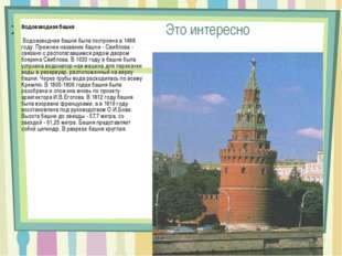 Это интересно Водовзводная башня Водовзводная башня была построена в 1488 год