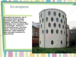 Это интересно Кривоарбатский переулок, дом 10. Два огромных белых цилиндра, п