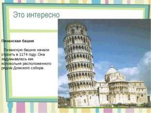 Пизанская башня Пизанскую башню начали строить в 1174 году. Она задумывалась