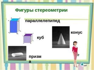 параллелепипед куб призма конус Фигуры стереометрии