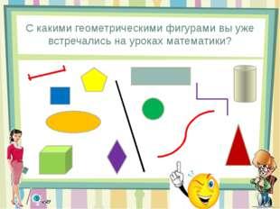 С какими геометрическими фигурами вы уже встречались на уроках математики?