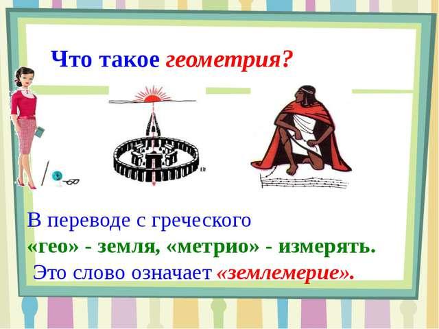 В переводе с греческого «гео» - земля, «метрио» - измерять. Это слово означае...