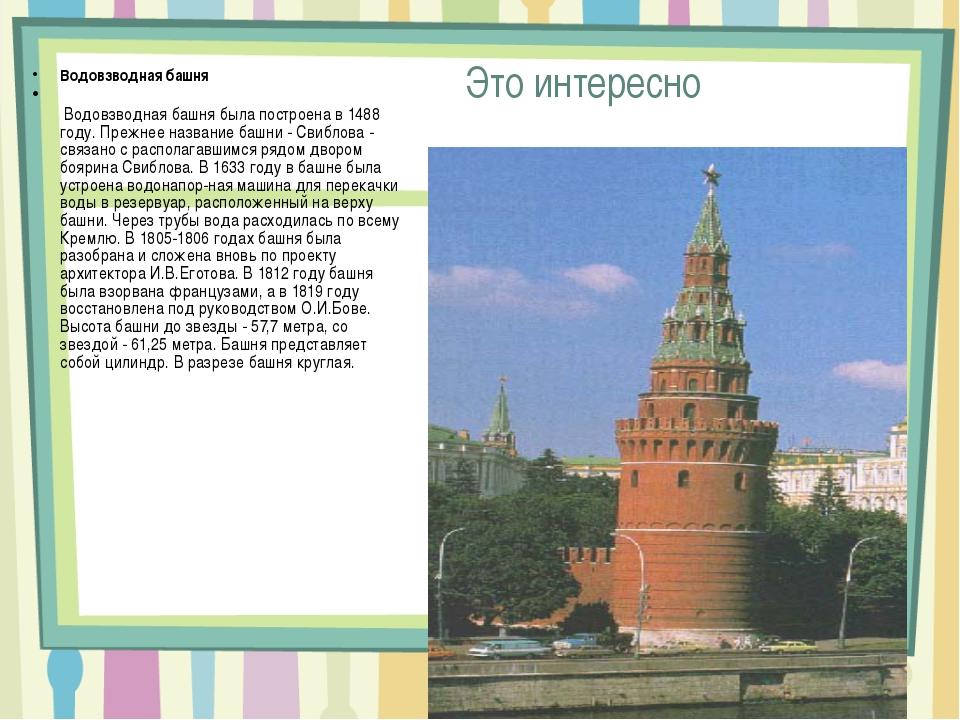 Это интересно Водовзводная башня Водовзводная башня была построена в 1488 год...