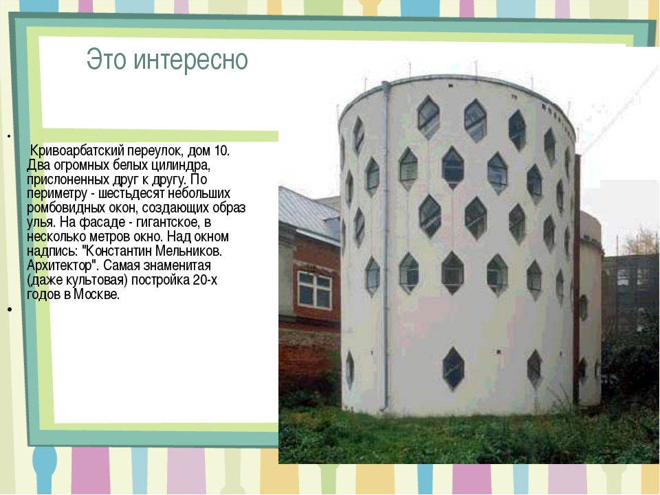 Это интересно Кривоарбатский переулок, дом 10. Два огромных белых цилиндра, п...