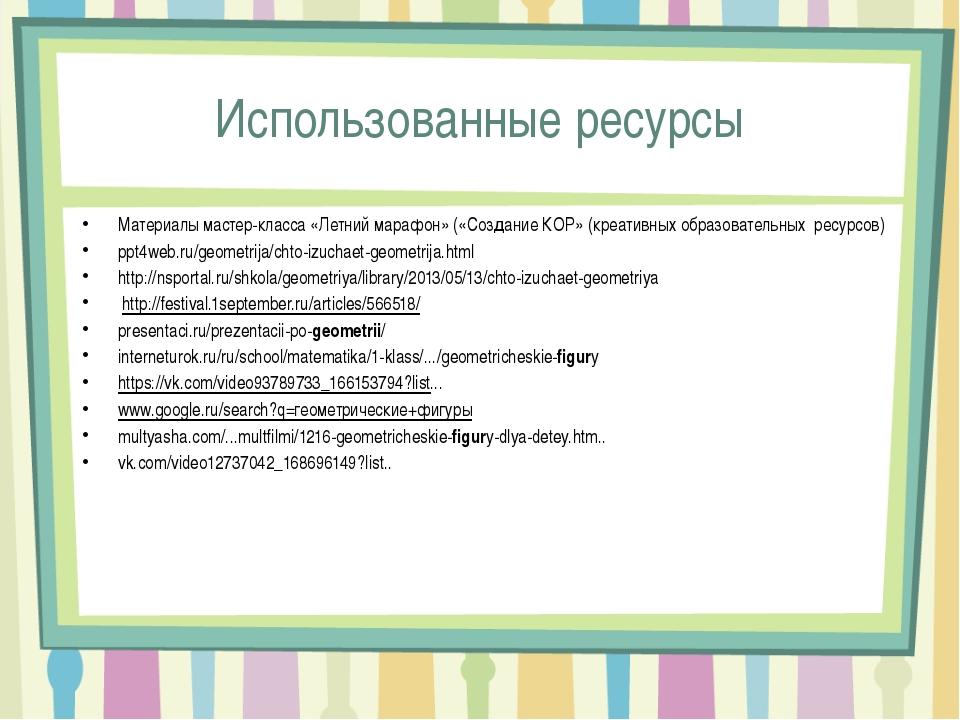 Использованные ресурсы Материалы мастер-класса «Летний марафон» («Создание КО...