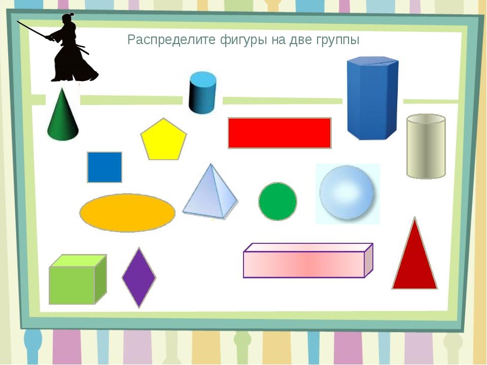 Распределите фигуры на две группы