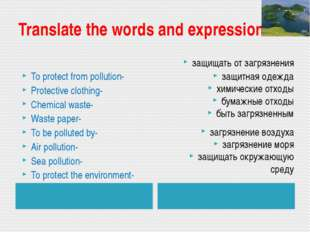 Translate the words and expressions. To protect from pollution- Protective cl