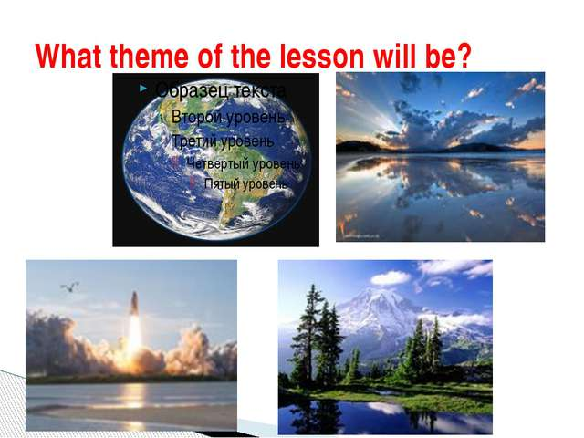 What theme of the lesson will be?