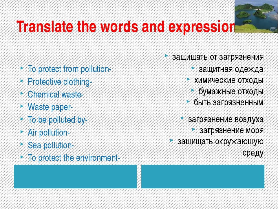 Translate the words and expressions. To protect from pollution- Protective cl...