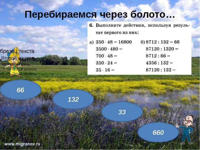 Перебираемся через болото… 66 132 33 660