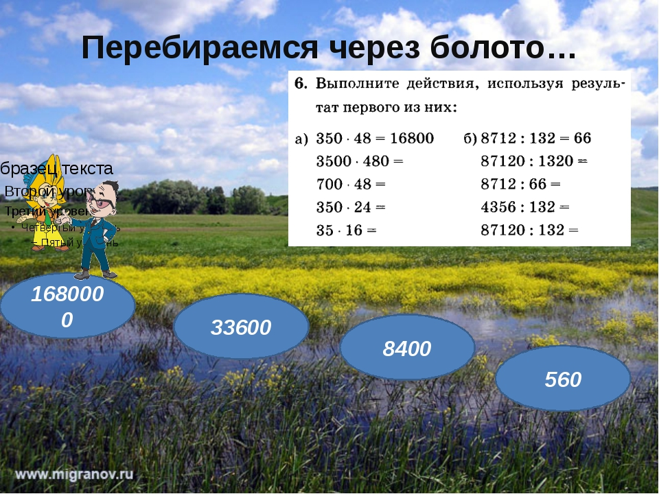 Перебираемся через болото… 1680000 33600 8400 560