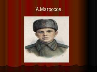 А.Матросов