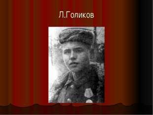 Л.Голиков