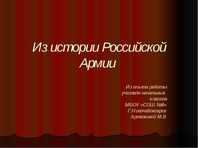 Из истории Российской Армии Из опыта работы учителя начальных классов МБОУ «С...
