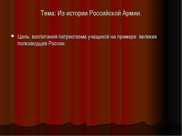Тема: Из истории Российской Армии. Цель: воспитания патриотизма учащихся на п...