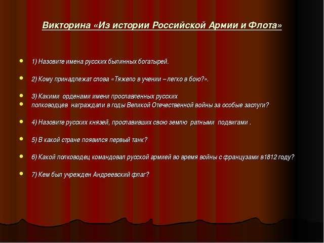 Викторина «Из истории Российской Армии и Флота» 1) Назовите имена русских был...