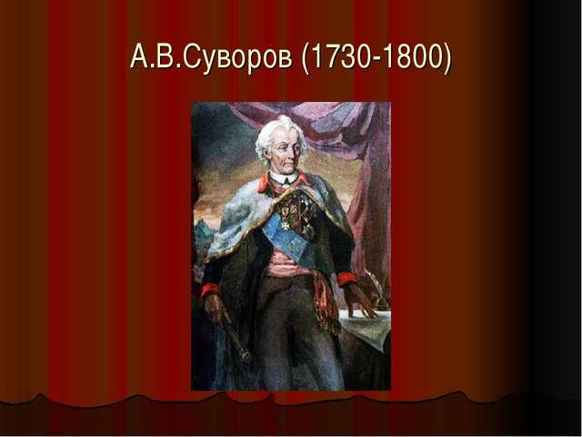 А.В.Суворов (1730-1800)
