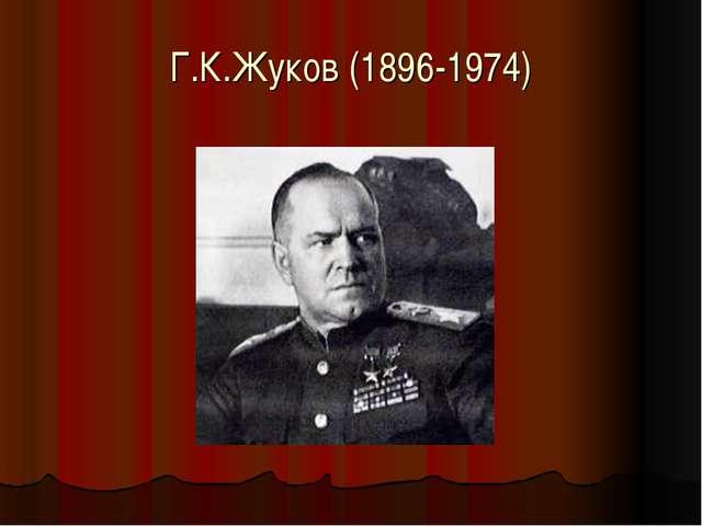 Г.К.Жуков (1896-1974)