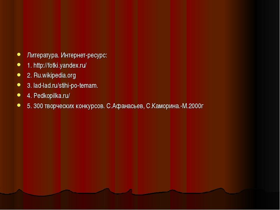 Литература. Интернет-ресурс: 1. http://fotki.yandex.ru/ 2. Ru.wikipedia.org 3...
