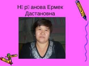 Нұрқанова Ермек Дастановна