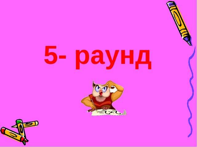 5- раунд