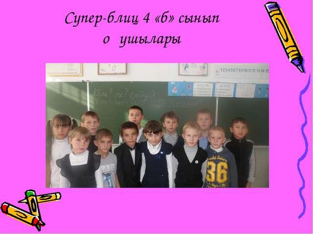 Супер-блиц 4 «б» сынып оқушылары
