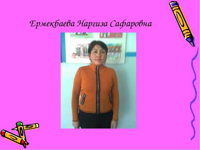 Ермекбаева Наргиза Сафаровна