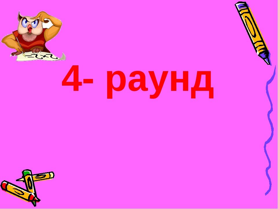4- раунд