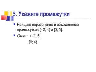 5. Укажите промежутки Найдите пересечение и объединение промежутков (- 2; 4)