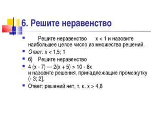 6. Решите неравенство Решите неравенство ⅔ х < 1 и назовите наибольшее целое