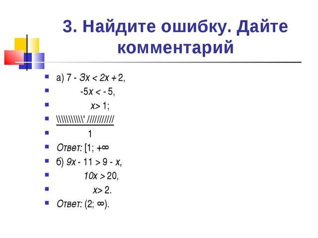 3. Найдите ошибку. Дайте комментарий а) 7 - Зх < 2х + 2, -5х < - 5, х> 1; \\\...